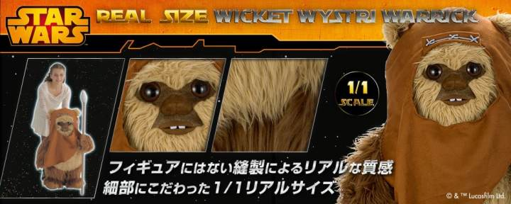 Wicket - Peluche taille réelle