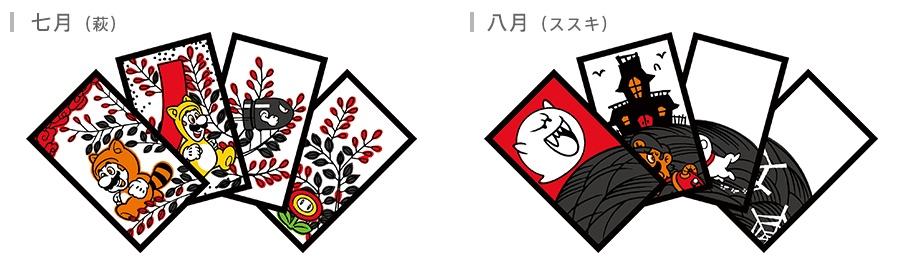 Hanafuda Super Mario (3)