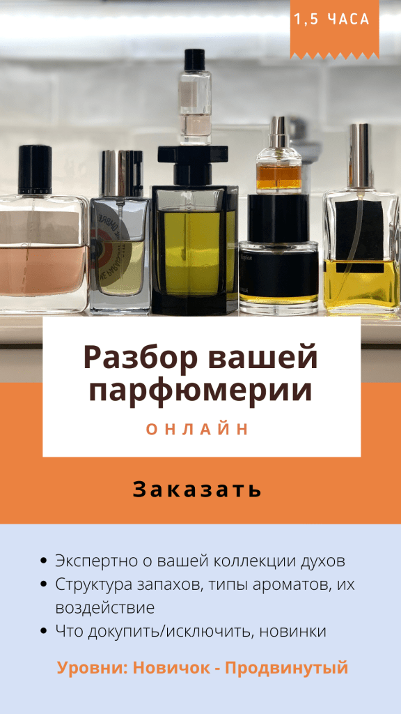 купить духи, купить парфюм, парфюмерия духи, французские духи, парфюмерный стилист