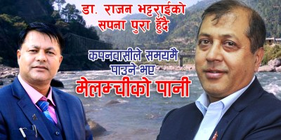 Dr Rajan Bhattarai