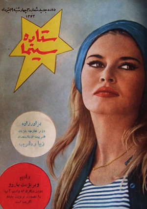 Brigitte Bardot on the cover of Cinema Star magazine - 1964