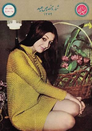 Googoosh - 1969
