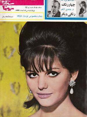 Claudia Cardinale on the cover of Cinema Star magazine - 1969