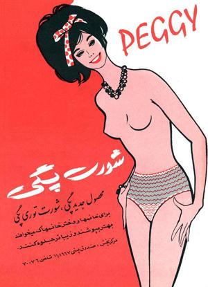 Panties advertisement