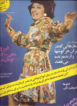 Singer Firouzeh
