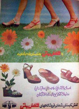 Summer sandals advertisement