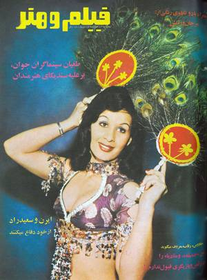 Dancer Tavoos - 1970s