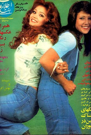 Nooshafarin & Sepideh in jeans