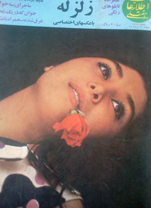 Model poses with a flower in her mouth