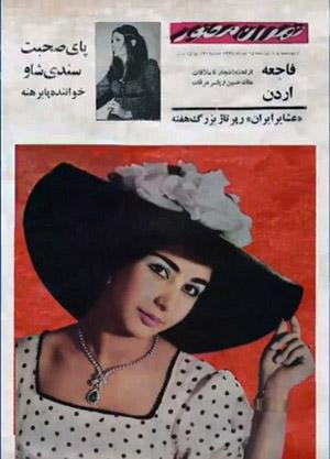 Tehran Mosavar Cover