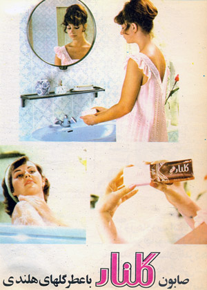 Golnar soap advertisement