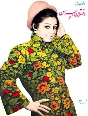 Googoosh - 1960s