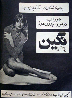 Nylon advertisement
