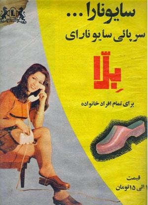 Shoe advertisement