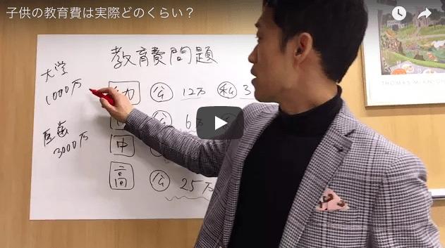 【動画】どんどん上がる子供の教育費問題
