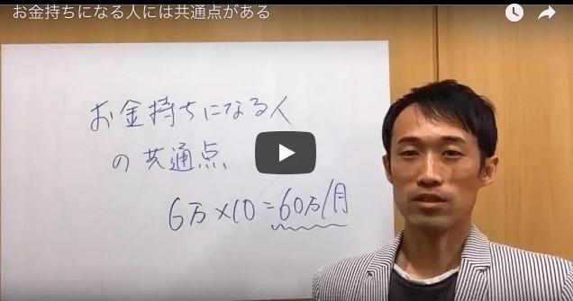 【動画】お金持ちになる人の共通点
