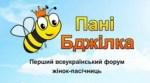 всеукраїнський форум «Пані Бджілка» та «Медові обжинки»