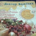 Журнал доктор Пчелка