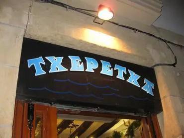 Txepetx