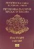 Passport cover of Bulgaria MOST POWERFUL PASSPORT RANK