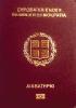Passport cover of Greece MOST POWERFUL PASSPORT RANK