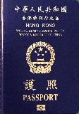 Passport cover of Hong Kong