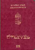 Passport cover of Hungary