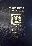 Passport cover of Israel