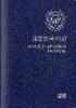 Passport cover of South Korea MOST POWERFUL PASSPORT RANK
