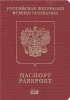 Passport cover of Russian Federation