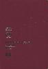Passport cover of Sweden MOST POWERFUL PASSPORT RANK