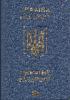 Passport cover of Ukraine MOST POWERFUL PASSPORT RANK