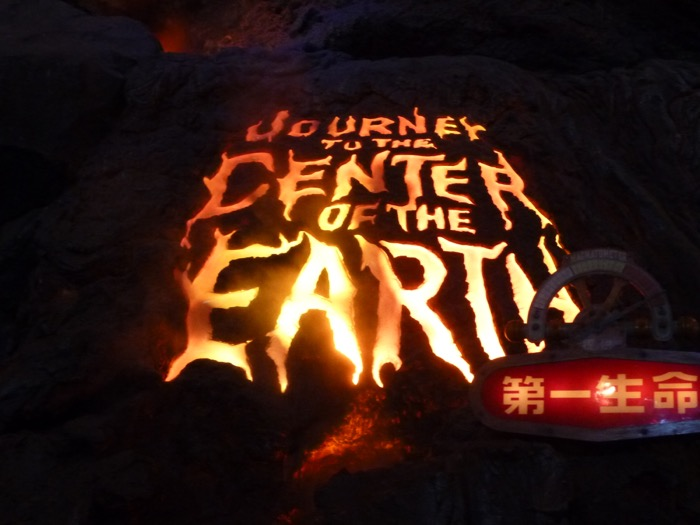 3 DisneySea Journey to the Center of the Earth