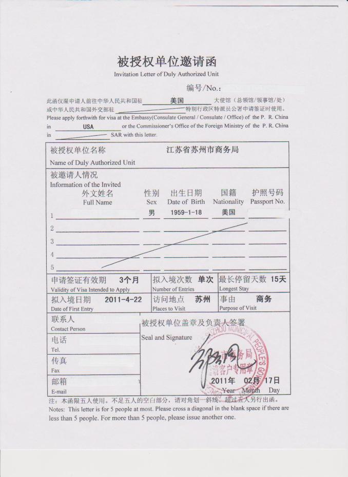 China visa invitation letter of duly authorized unit newsinvitation pport visas express china invitation letter monkey abroad of duly authorized unit stopboris Images