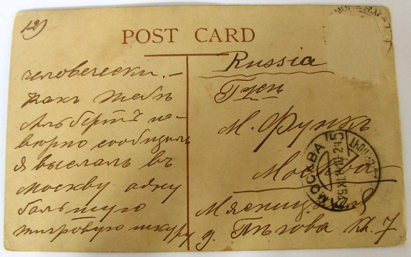 c1910 Postcard Balamani Raja Ravi Varma