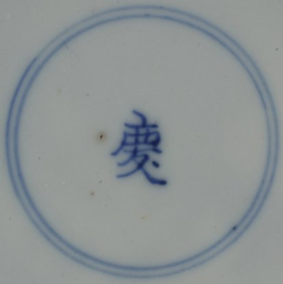 2010947 Single character mark: Qing, Celebrate, congratulate, good luck (Ming and Qing), in a double circle, underglaze blue.