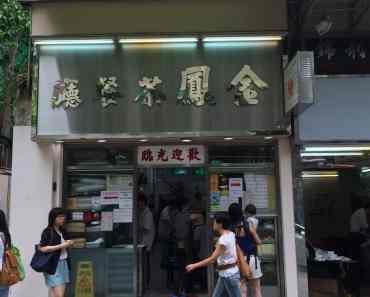 Kam Fung Restaurant 金鳳茶餐廳