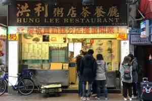 Hung Lee 茶餐廳 Tsim Sha Tsui