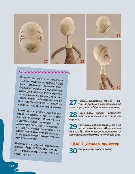 muñeca de tela 7