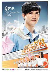 Bangkok Traffic Love Story Poster