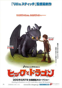 How to Train Your Dragon - Japanese Poster