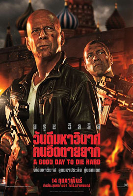A Good Day to Die Hard | Poster 2