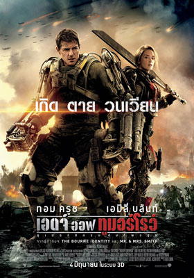 Edge of Tomorrow Poster 2