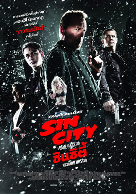 Poster 1 of Sin City: A Dame To Die For