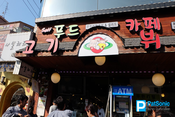 ร้านบุฟเฟ่ต์หมูกระทะ ปิ้งย่างสไตล์เกาหลี