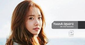 YoonA (ยุนอา) แห่ง Girls' Generation