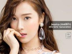 Jessica (เจสสิก้า) แห่ง Girls' Generation (SNSD)