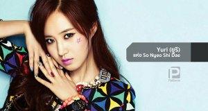 Yuri (ยูริ) แห่ง So Nyeo Shi Dae บ้างดีกว่า
