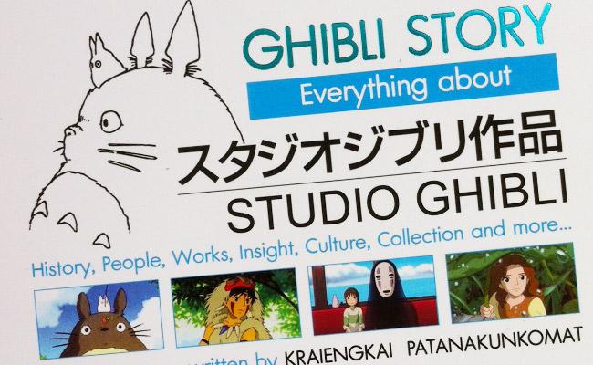 Ghibli Story | หนังสือปกขาว เล่าเรื่องราวสตูดิโอจิบลิ
