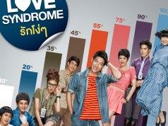 Review: รักโง่ๆ Love Syndrome | รักคือสิ่งสวยงาม